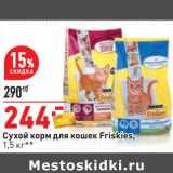 Сухой корм для кошек Friskies , Вес: 1.5 кг