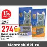 Сухой корм для кошек Nero Gold , Вес: 800 г