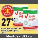 Корм для кошек ТЧН! курица / говядина, Вес: 350 г