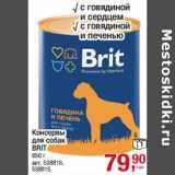 Консервы для собак BRIT, Вес: 850 г