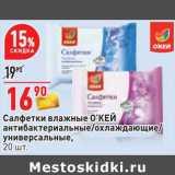 Магазин:Окей,Скидка:Салфетки влажные О`КЕЙ антибактериальные /охлаждающие/ универсальные