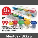 Магазин:Окей,Скидка:Набор для лепки Тесто-пластилин Светящееся в темноте / Неоновые цвета