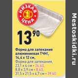 Магазин:Окей,Скидка:Форма для запекания алюминиевая ТЧН! 14,4 х 12 см - 13,90 руб / Форма для запекания, 23,1 х 4 см - 24,40 руб  / 8,8 х 3,9 см - 8,40 руб / 31,5 х 21,5 х 4,7 см - 39,40 руб