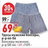 Магазин:Окей,Скидка:Трусы мужские боксеры р-р 46-56 /Боксеры мужские р-р 58-64