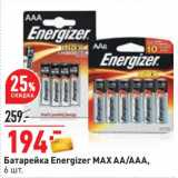 Скидка: Батарейка Energizer MAXAA/AAA