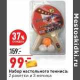 Магазин:Окей,Скидка:Набор настольного тенниса: 2 ракетки и 3 мячика