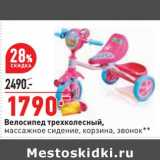Велосипед трехколесный, массажное сидение, корзина, звонок