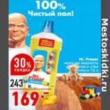 Mr. Proper моющая жидкость для полов и стен, Объем: 1.5 л
