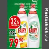 Fairy средство для мытья посуды посуды, Объем: 650 мл