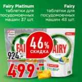 Fairy таблетки для посудомоечных машин 37 шт /Fairy таблетки для посудомоечных машин 48 шт