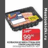 Магазин:Седьмой континент, Наш гипермаркет,Скидка:Колбаски из мяса птицы для гриля шашлычные охлажденные Мираторг