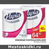Бумажные полотенца Papia Hyat