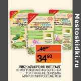 Магазин:Наш гипермаркет,Скидка:Микроудобрение интермаг