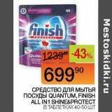 Средство для мытья посуды Finish Quantum, Finish All in 1 Shine&Protect