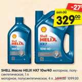 SHELL Масло HELIX НХ7 10w/40