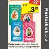 Магазин:Карусель,Скидка:Красители для декорирования пасхальных яиц
