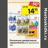 Магазин:Карусель,Скидка:Пасхальные декоративные термоэтикетки для украшения яиц
