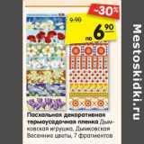 Магазин:Карусель,Скидка:Пасхальная декоративная термоусадочная пленка
