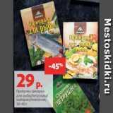 Скидка: Приправа Цикория для рыбы/петрушка/ майоран/лимонная, 30-40 г