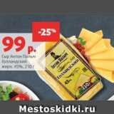 Скидка: Сыр Антон Палыч Голландский жирн. 45%, 210 г