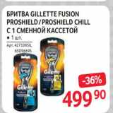 Магазин:Selgros,Скидка:Бритва Gillette Fusion Proshield/ Proshield Chill с1 сменной кассетой
