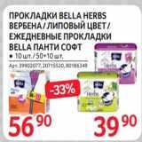 Магазин:Selgros,Скидка:Прокладки Bella herbs /панти Soft
