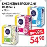 Магазин:Selgros,Скидка:Ежедневные прокладки Ola! Daily