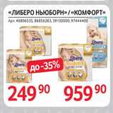 Магазин:Selgros,Скидка:Либеро Ньюборн/ Комфорт