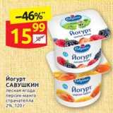 Магазин:Дикси,Скидка:Йогурт САВУШКИН 2%