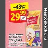 Магазин:Дикси,Скидка:Мороженое  ЗОЛОТОЙ СТАНДАРТ  пломбир с черникой стаканчик, 89 г