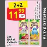 Магазин:Дикси,Скидка:Сок Дары Кубани