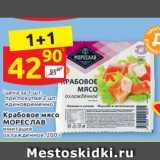 Магазин:Дикси,Скидка:Крабовое мясо МОРЕСЛАВ