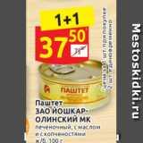 Магазин:Дикси,Скидка:Паштет ЗАО ЙОШКАР-ОДИНСКИЙ МК