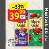 Дикси Акции - Шоколад АЛЬПЕН ГОЛД 85-100 г