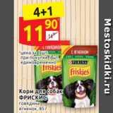 Магазин:Дикси,Скидка:Корм для собак ФРИСКИС