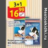 Магазин:Дикси,Скидка:Корм для кошек ФЕЛИКС