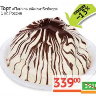 Панчо цены на торты