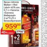 "Виски ""Johnnie Walker"" ""Red Label"" 40% 0,7 л"