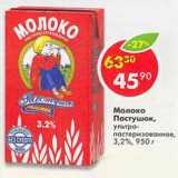 Магазин:Пятёрочка,Скидка:Молоко Пастушок ультропастеризованное 3,2%