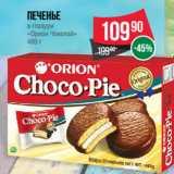 Spar Акции - Печенье в глазури «Орион Чокопай»