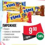 Spar Акции - Пирожное «Тими» какао с молоком/ сливочное/ малина-сливки
