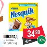 Spar Акции - Шоколад «Несквик»   (Нестле)