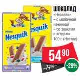 Spar Акции - Шоколад «Несквик» с молочной начинкой/ со злаками и ягодами   (Нестле)