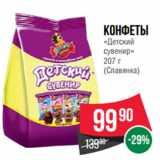 Spar Акции - Конфеты «Детский сувенир»   (Славянка)