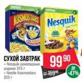 Spar Акции - Сухой завтрак  Nesquik шоколадные шарики 375 г/ Nestle Kosmostars 325 г