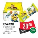 Магазин:Spar,Скидка:Круассан с кремом какао «Чипикао»/мини «Чипикао»
