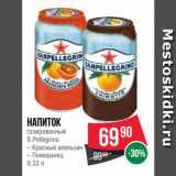 Скидка: Напиток газированный S.Pellegrino