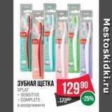 Магазин:Spar,Скидка:Зубная щетка SPLAT  SENSITIVE/COMPLETE