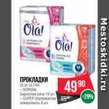 Магазин:Spar,Скидка:Прокладки OLA! ULTRA