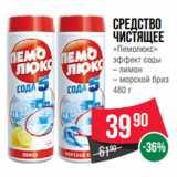 Скидка: Средство чистящее «Пемолюкс» эффект соды лимон/морской бриз